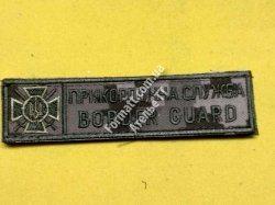 Нашивка камуфлированная на липучке пограничная служба