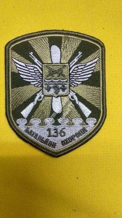 Шеврон 136 батальон охорони