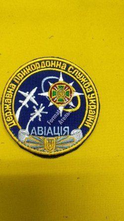 Шеврон круглый синий Державна Прикордонна служба України Авіація