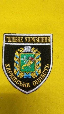 Шеврон Головне управління Харківська область
