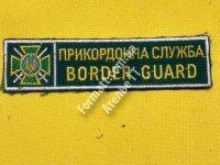 Нашивка на липучке пограничная служба