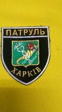 Шеврон Патруль Харьков