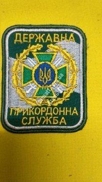 Шеврон квадратный Державна прикордонна служба